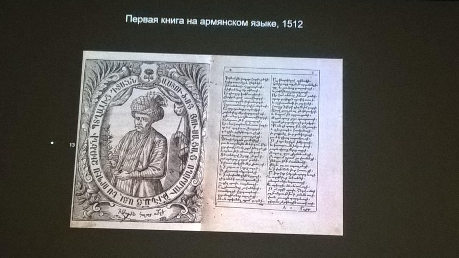 14 - Первая книга на армняском языке