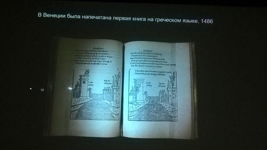 13 - Первая книга на греческом языке