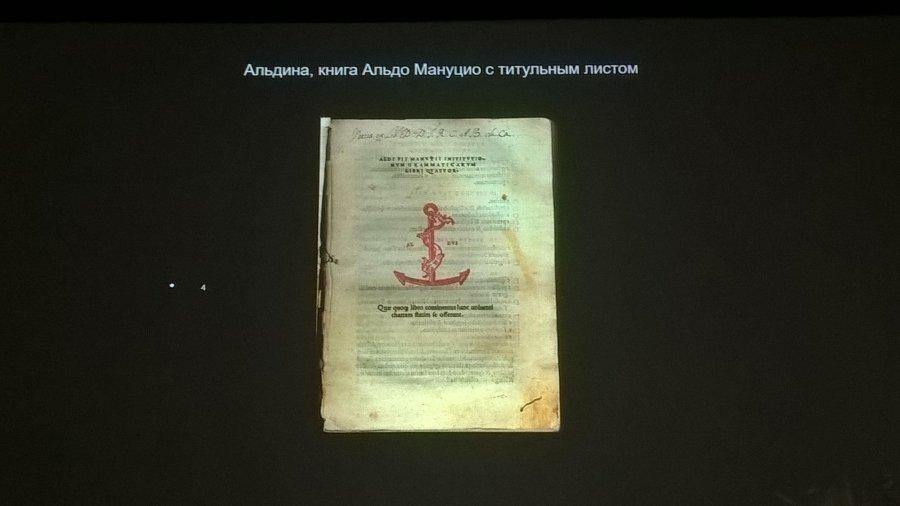 Альдина - книга Мануцио с титульным листом