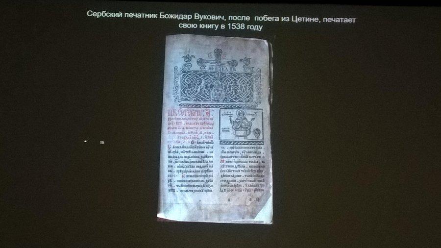 16 - Первая книга на сербском