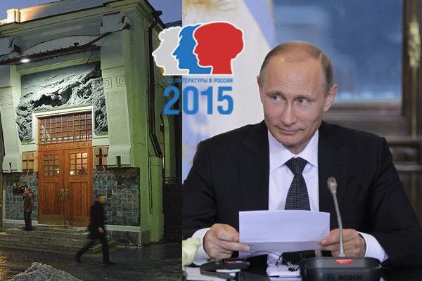 Путин. Открытие Года литературы в МХТ