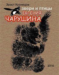 Эраст-Кузнецов-«Звери-и-птицы-Евгения-Чарушина»;-Спб,-ДЕТГИЗ