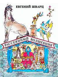 Евгений Шварц «Рассеяный волшебник»; Спб, ДЕТГИЗ