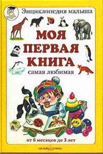 моя-первая-книга
