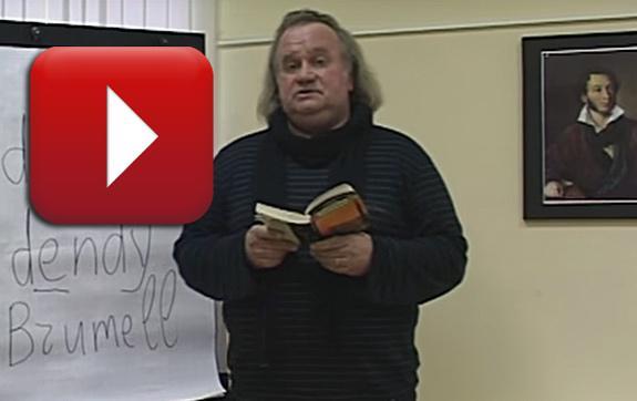 видеолекция, Евгений Онегин