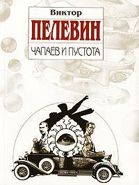 Виктор Пелевин. «Чапаев и Пустота»