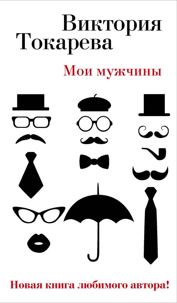 Виктория Токарева. «Мои мужчины»