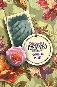 Виктория Токарева. Рассказы. Повести
