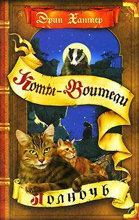 Эрин Хантер. Серия книг «Коты - Воители»