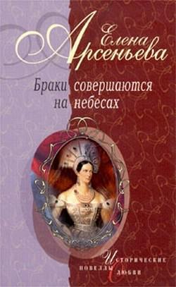 Елизавета Арсеньева. Романы