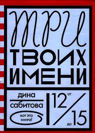 Дина Сабитова. «Три твоих имени»