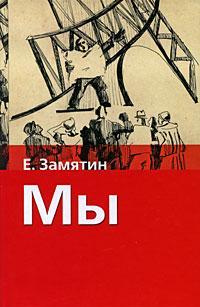 E._Zamyatin__My