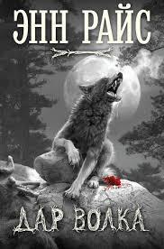 Энн Райс. «Дар волка»