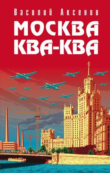Василий Аксенов. «Москва Ква-Ква»