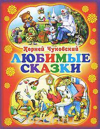 Корней Чуковский. «Любимые сказки»