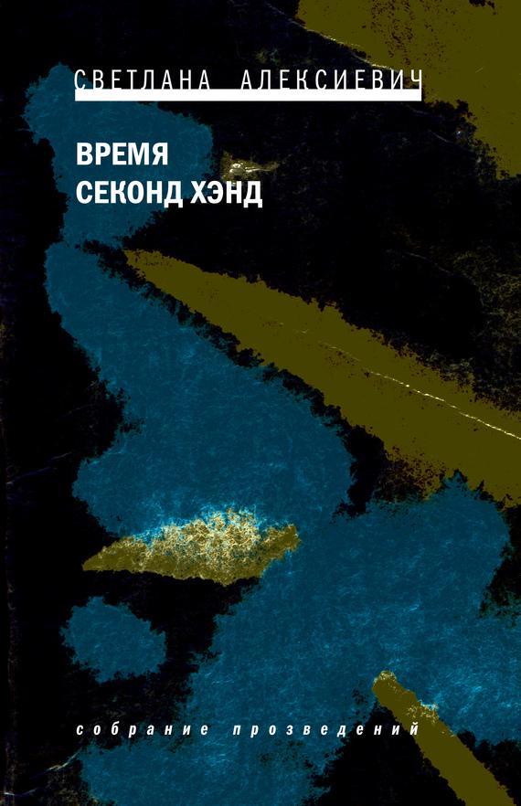 Светлана Алексиевич. «Время секонд хэнд»