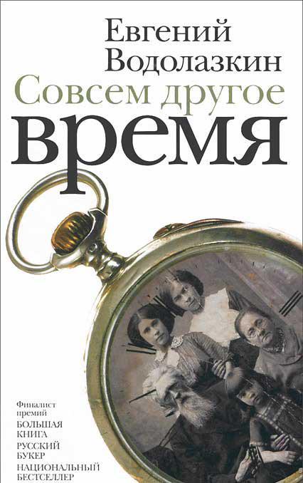 Евгений Водолазкин. «Совсем другое время»