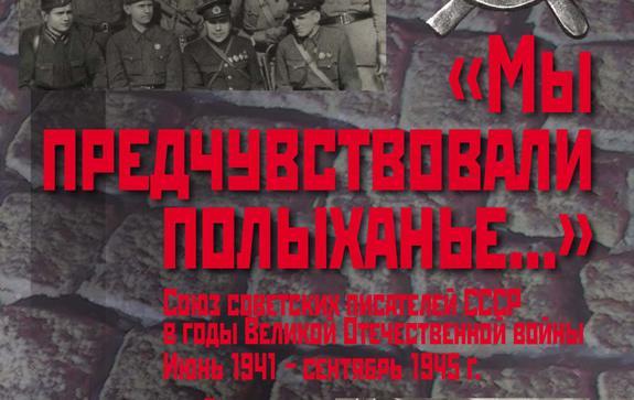 Союз советских писателей СССР в годы Великой Отечественной войны