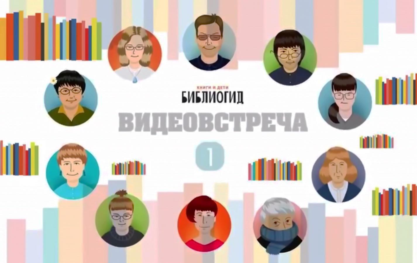библиогид, видеовстреча, видео, лучшие детские книги, 2015, что почитать детям, РГБД