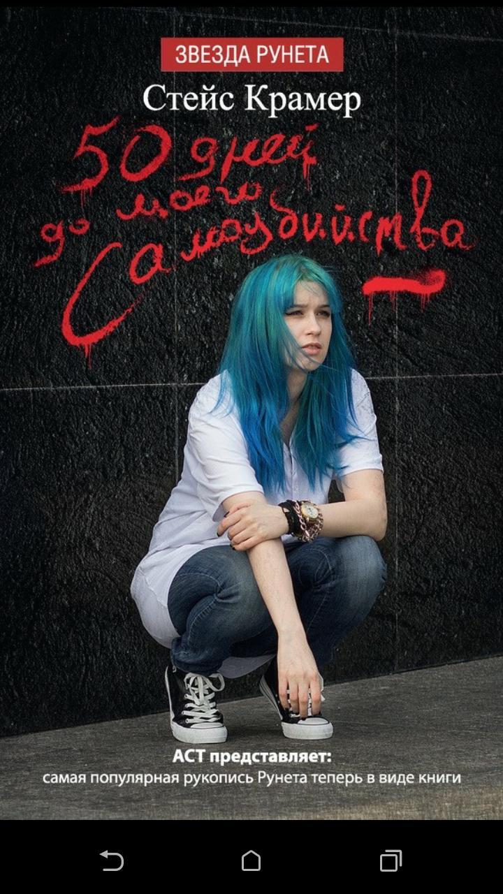 ЕГЭ по литературе 50 дней до моего самоубийства