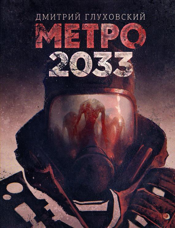 ЕГЭ по Литературе Метро 2033 Глуховского