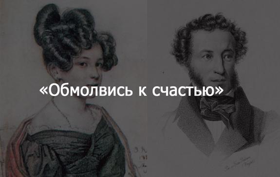 Пушкин и Оленина