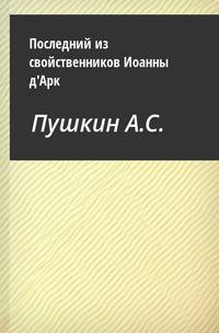 Пушкин Последний из свойственников Иоанны д'Арк