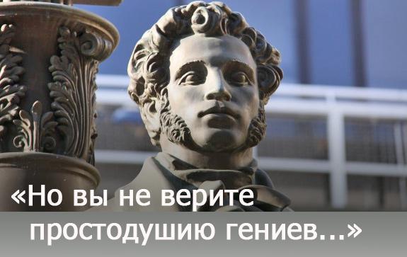 Пушкин. Фото скульптуры работы Бурганова, установленной в Вашингтонском университете, с сайта 'Русский Вашингтон' /www.russiandc.com