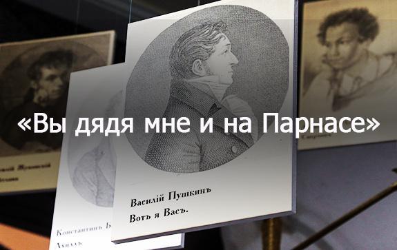 Васидий Пушкин