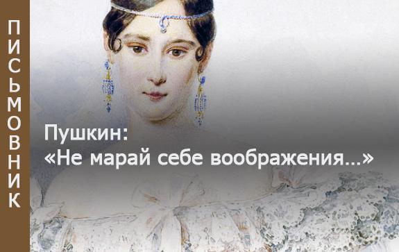 пушкин письмо жене