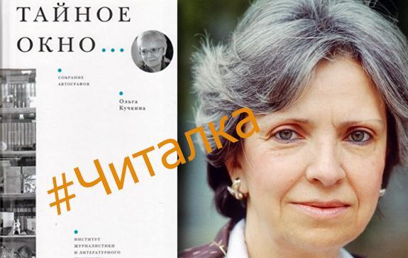 Кучкина автографы писателей