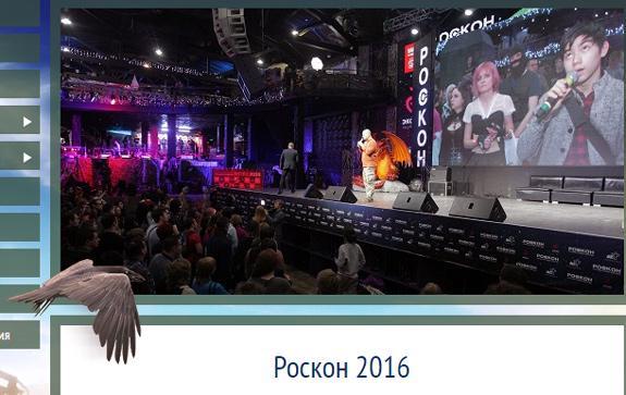 Фестиваль фантастики Роскнон 2016