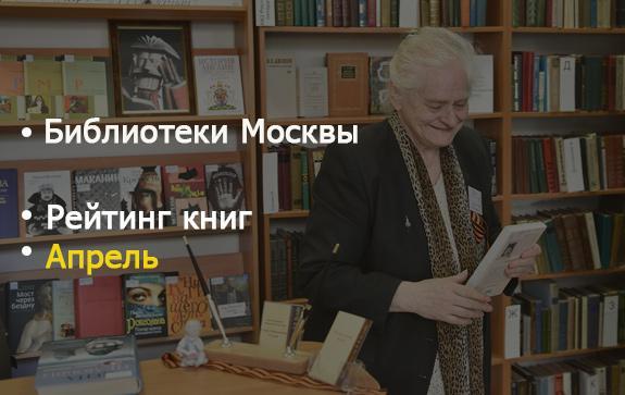 Библитеки Москвы рейтинг апрель