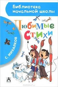 Сергей Михалков. Любимые стихи