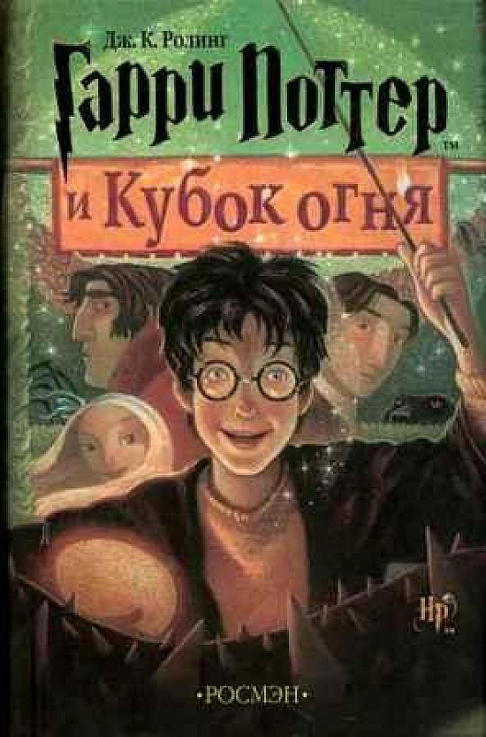 Джоан Роулинг. «Гарри Поттер»