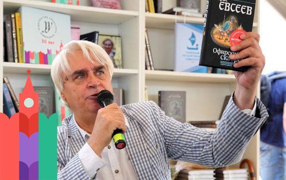 борис евсеев книжный фестиваль красная площадь