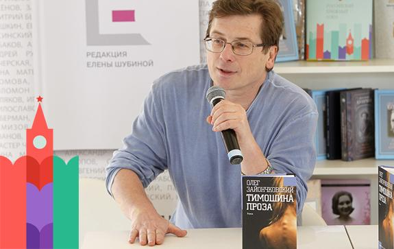 Олег Зайончковский и Елена Шубина на презентации Тимошинойпрозы на Краснойплощади