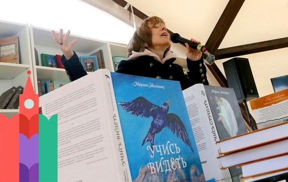 книжный фестиваль красная площадь марина москвина