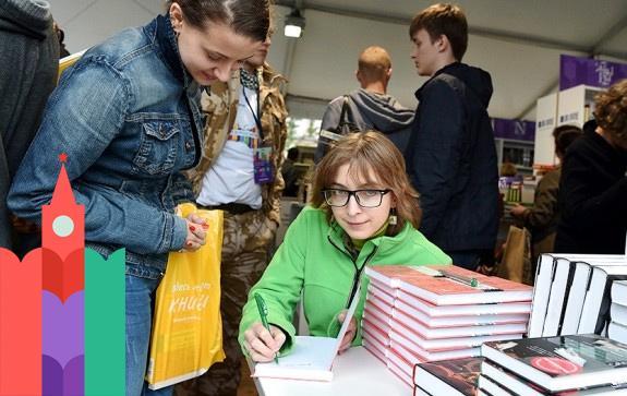 книжный фестиваль красная площадь ася казанцева