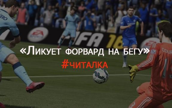 Футбол в русской и советской поэзии
