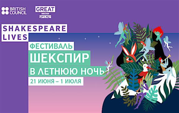 Фестиваль Шекспир в летнюю ночь
