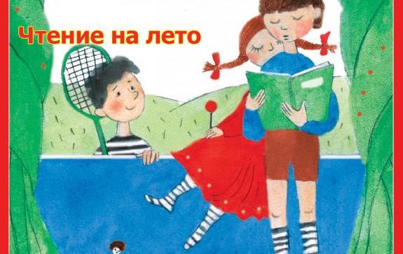 чтение на лето