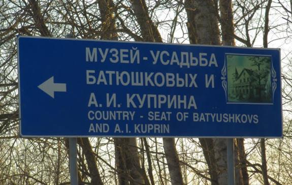 Музей усадьба Батюшковых и А.И