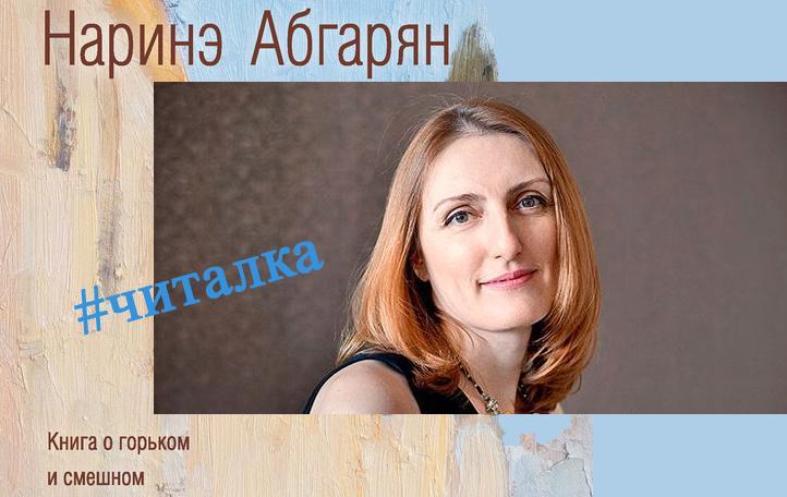 Наринэ Абгарян Зулали