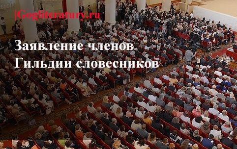 Заявление членов Гильдии словесников
