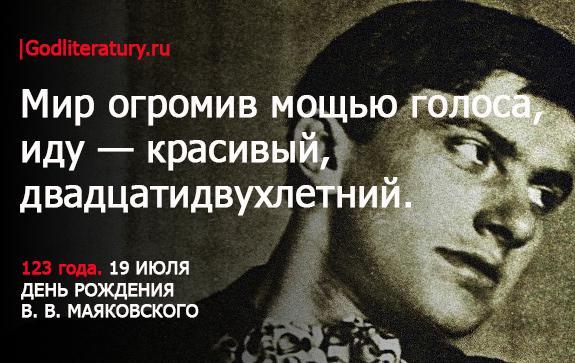 Маяковский 123 года со дня рождения