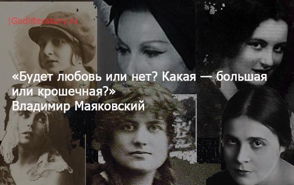 Женщины, отказавшиеся выйти замуж за Маяковского