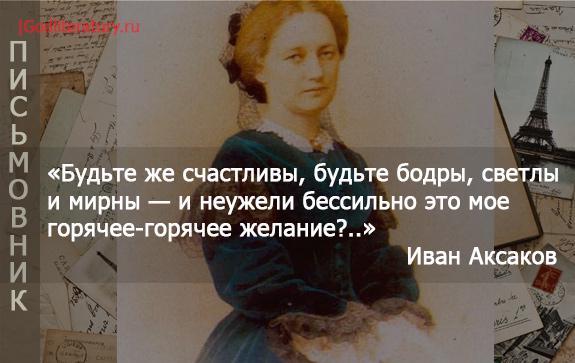 Письмовник Аксаков невесте, Тютчевой.