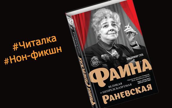 Отрывок из книги Фаина Раневская. О ненаписанном