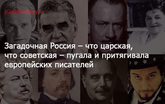 Невероятные приключения писателей в России